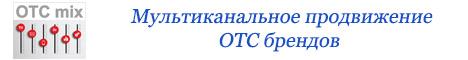 Мультиканальное продвижение ОТС-брендов