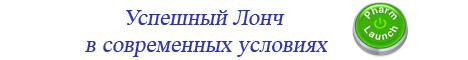 Семинар Успешный Лонч в современных условиях. Практическое руководство